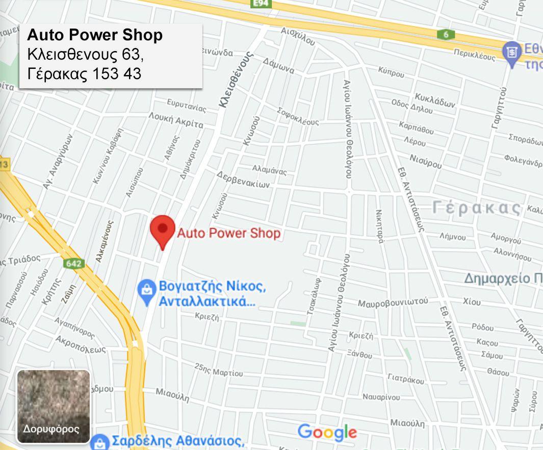 Βρείτε το κατάστημα Autopower